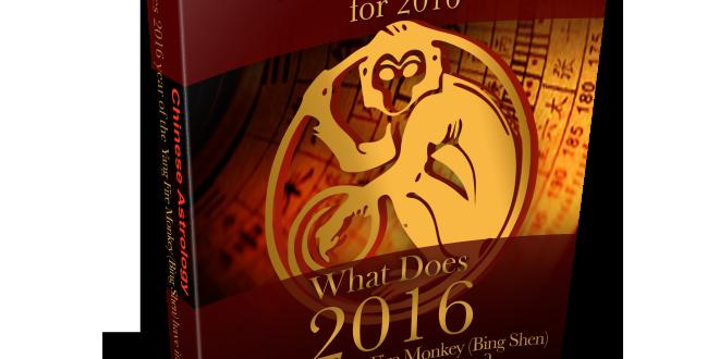 2016 Feng Shui Guide